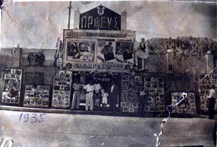 """1935 - Κιν/φος """"Ορφεύς"""" - Λεωφ Βουλιαγμένης"""