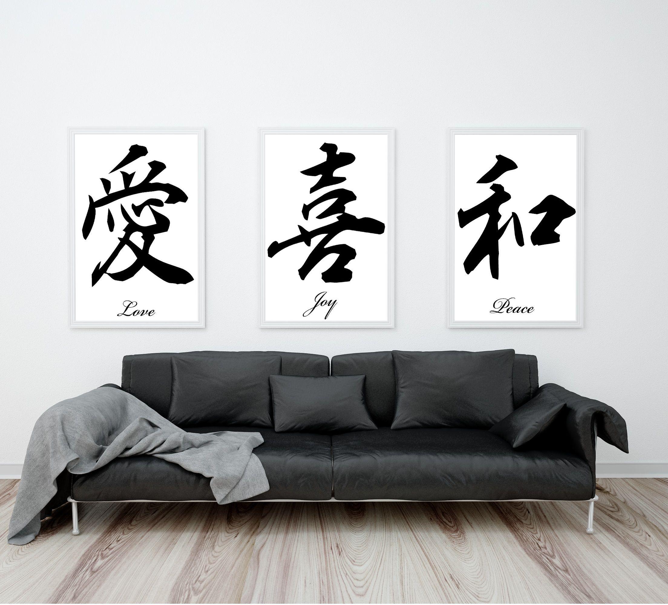 Love, Joy, Peace Japanese Wall Art , Living Room ...