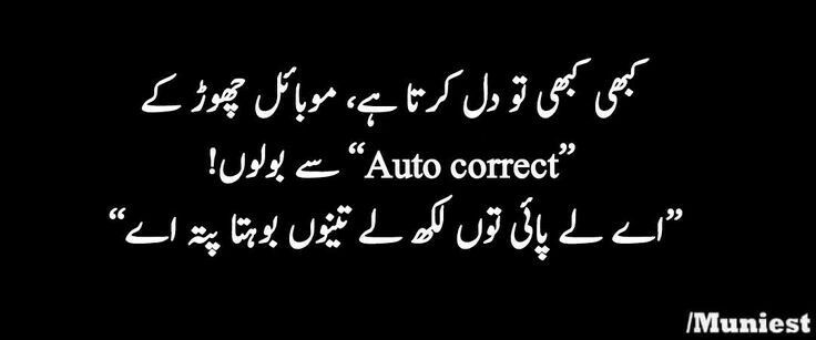 Pin by Tamim Bhai on funny | Poetry funny, Jokes quotes