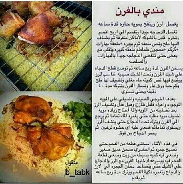 Pin By Amani Mahmoud On Cuisine Cookout Food Cooking Recipes Cooking