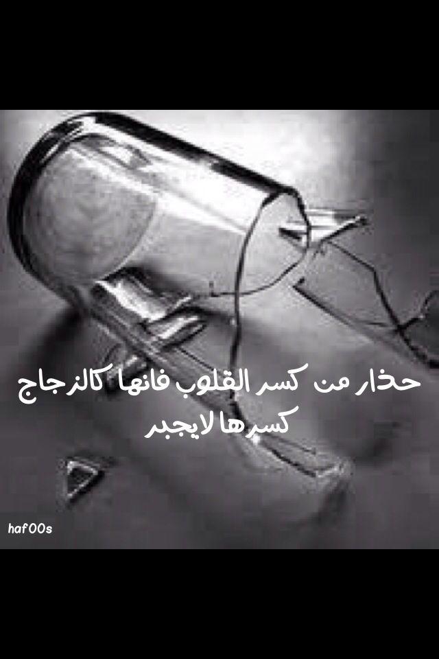 حذار من كسر القلوب فإنها كالزجاج كسرها لا يجبر Arabic Quotes Words Thoughts Quotes