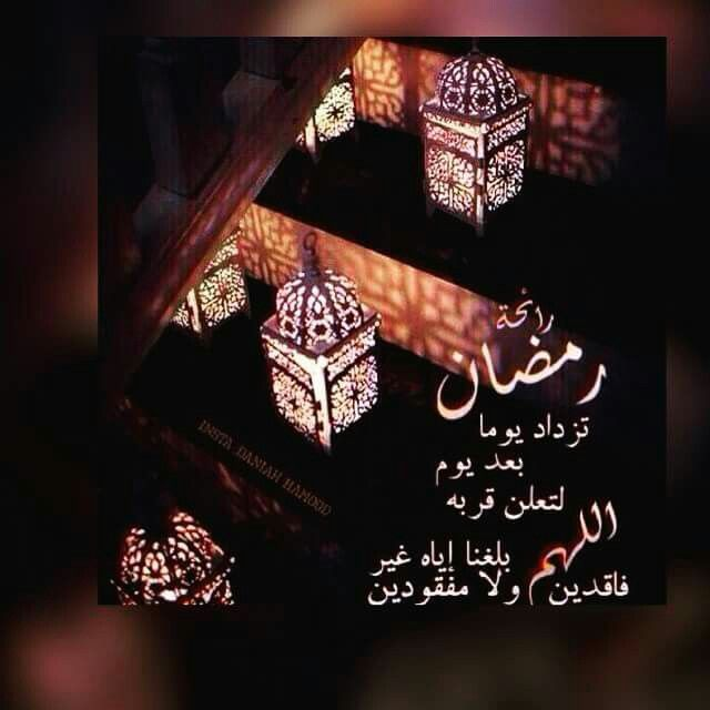 اللهم بلغنا رمضان لا فاقدين ولا مفقودين Islamic Pictures Ramadan Cool Words
