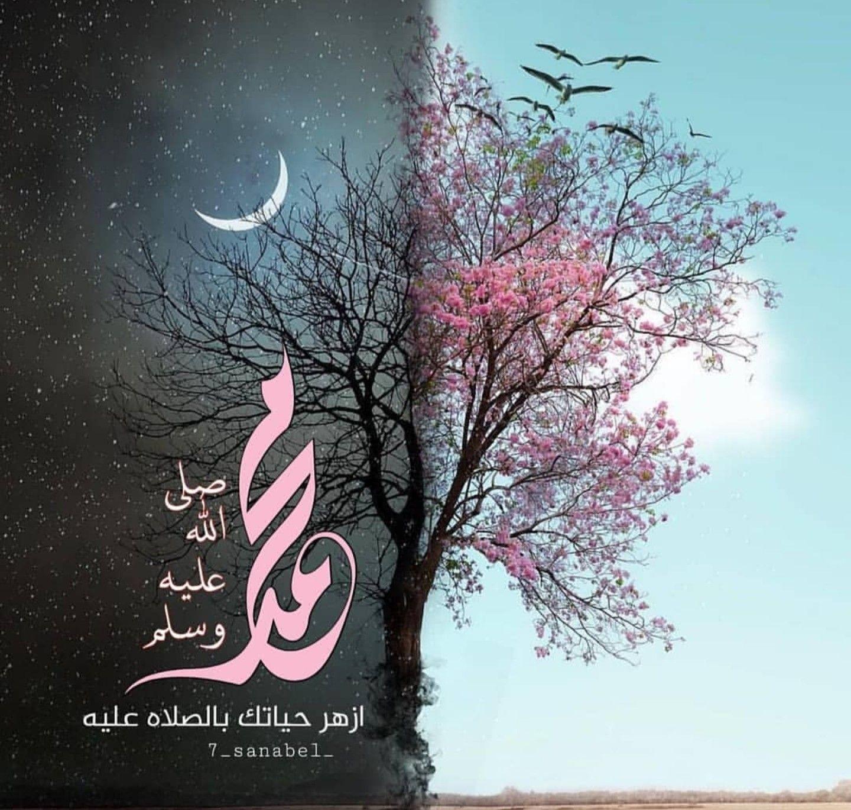 Pin by Rose on الصلاة على النبي صل الله عليه وسلم Good