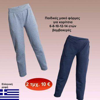 1fd046aa6ce Πακέτο με 2 τμχ. Παιδικά παντελόνια φόρμας για κορίτσια βαμβακερά Ε ...
