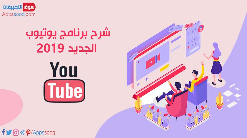 شرح برنامج اليوتيوب الجديد للأندرويد مزايا يوتيوب بالصور Youtube 2019 Movie Posters Youtube Poster