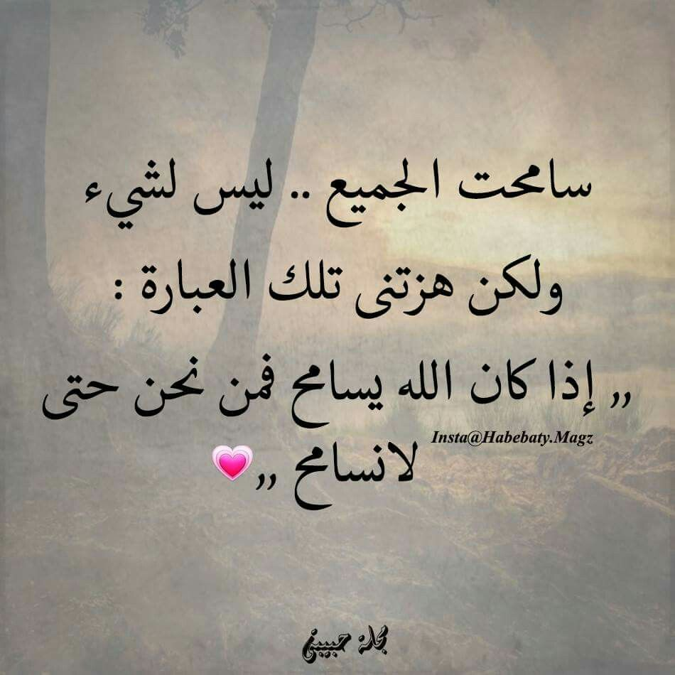 Pin By F B On كلمات وتعليقات اعجبتنى Holy Quotes Islamic Quotes Words Quotes