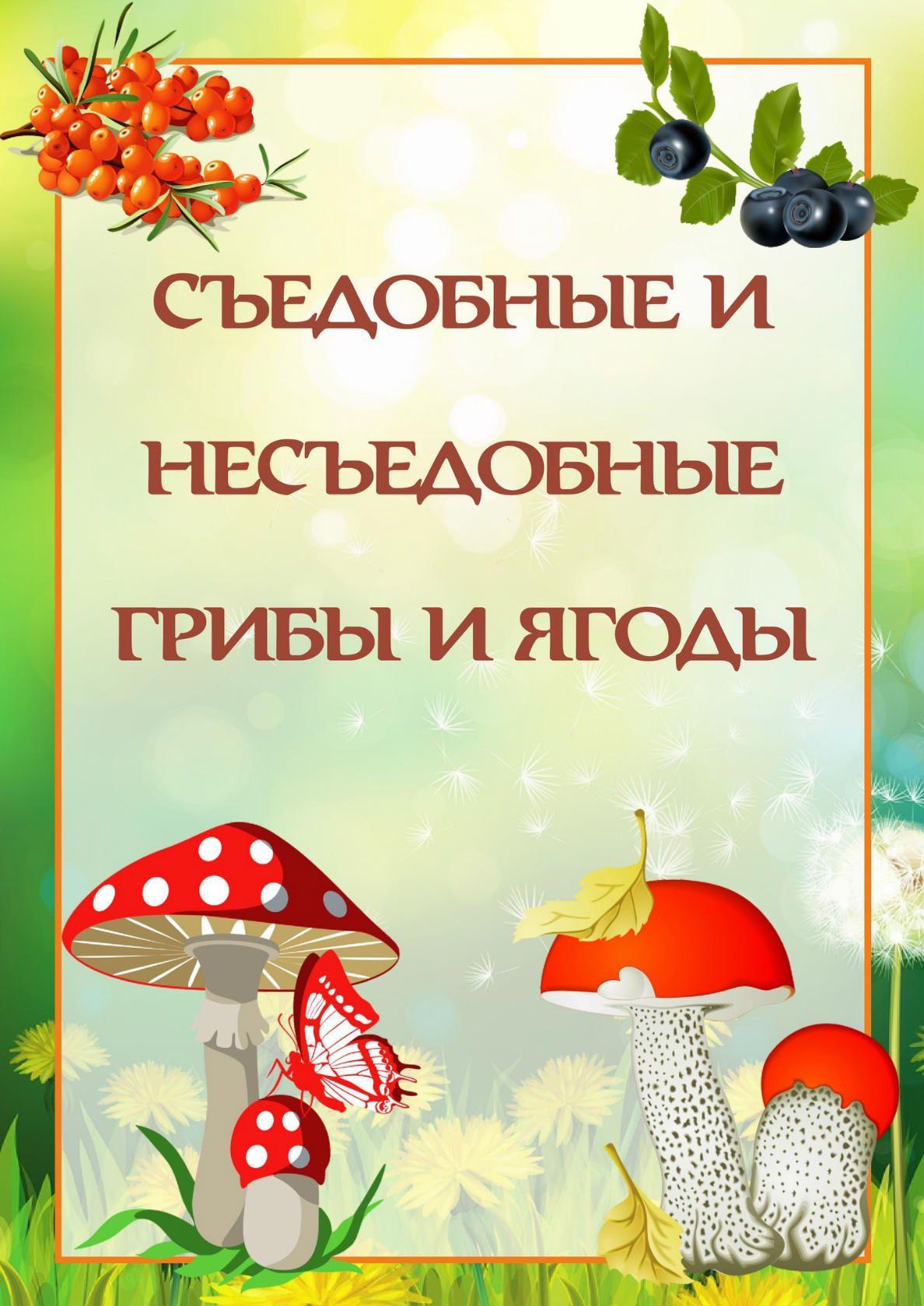 Съедобные и несъедобные грибы и ягоды | Грибы, Для детей ...