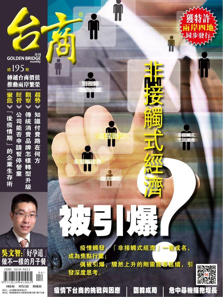 台商雜誌--台商雜誌是報導台商在大陸投資、賺錢及生活的權威訊息。以電子出版,有放大效果, 更能一目然 每月5日出版。一年12期。