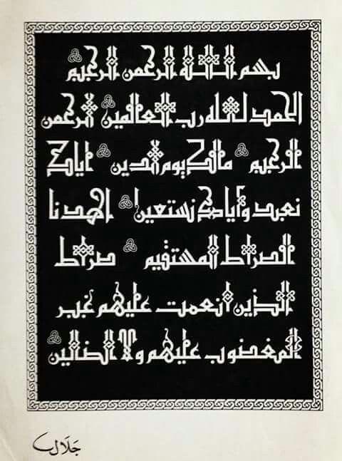 Pin By كتابا متشابها On خطوط سورة الفاتحة Islamic Caligraphy Islamic Art Caligraphy