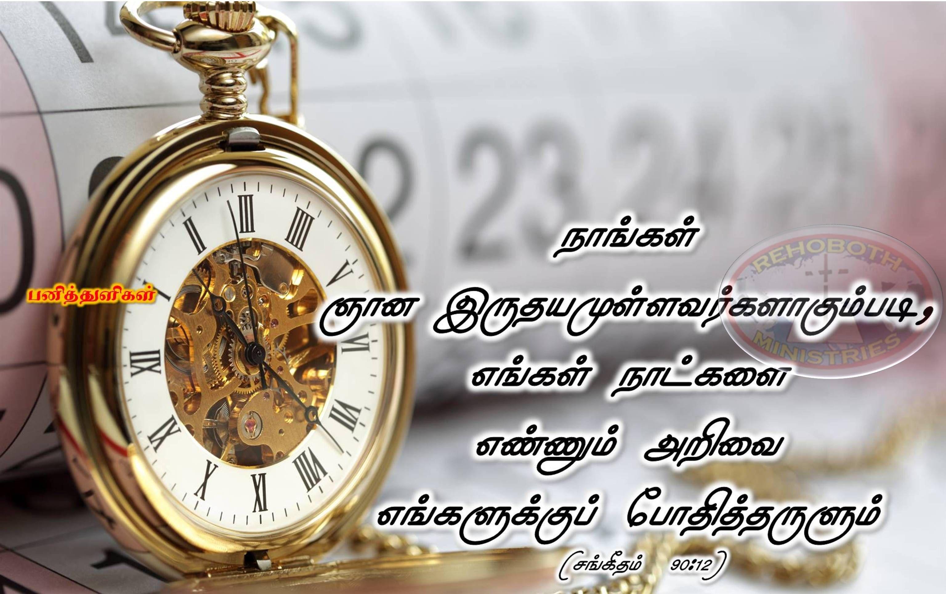 Pin On பன த த ள கள Tamil Bible Verse
