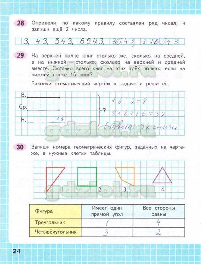Моро тетрадь 4 класс готовые задания