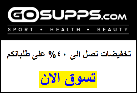 تخفيضات Gosupps على البروتين والمكملات الغذائيه تصل الى ٤٠ لا تفوتكم Sports Health Company Logo Tech Company Logos