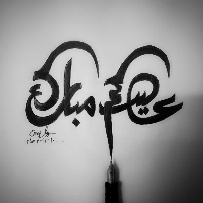 عيدكم مبارك خط عربي إسراء مياس Calligraphy Wallpaper Art