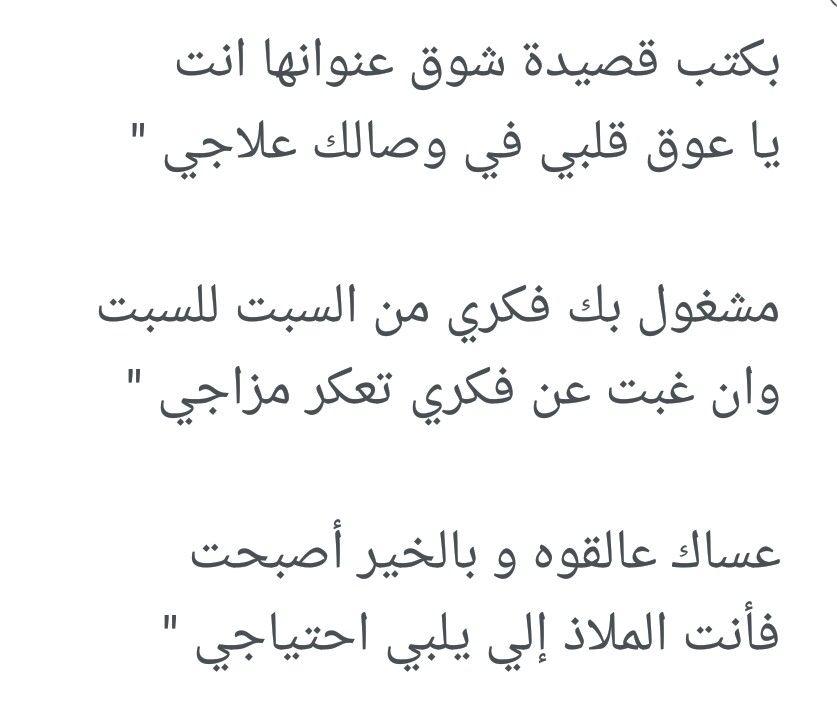 قصيدة شوق Math Math Equations Arabic Calligraphy