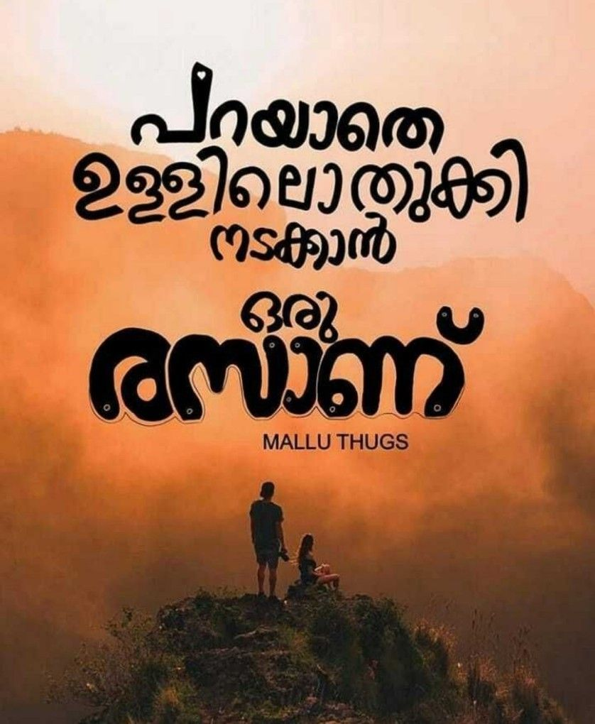 Disability Malayalam Quotes 2: Images Of True Love Quotes In Malayalam