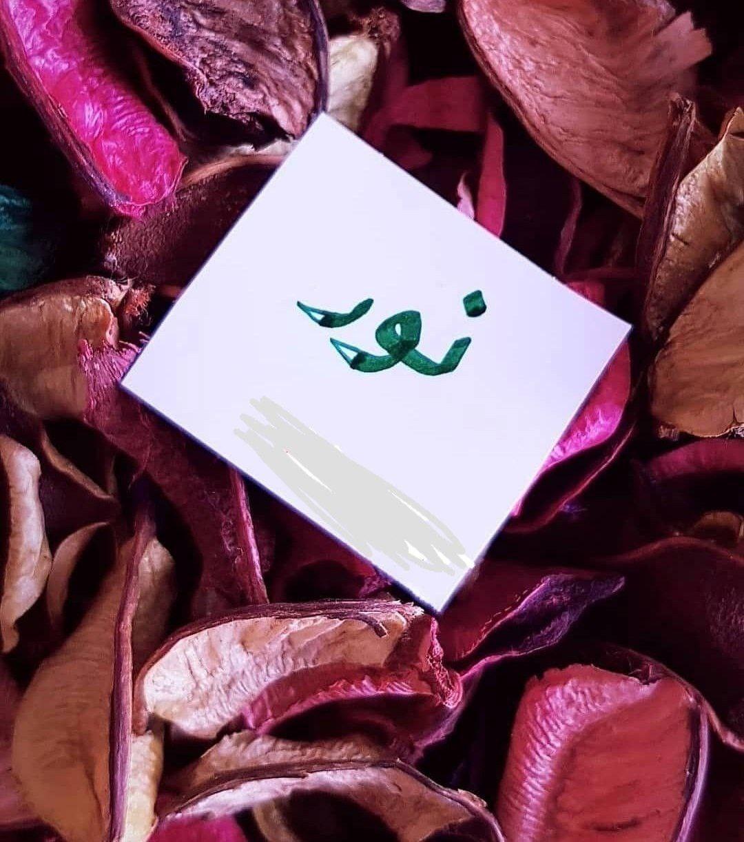 الصفات الغامضة لمعنى اسم أمين Ameen في علم النفس موقع مصري In 2021 Paper Shopping Bag Paper Arabic Calligraphy