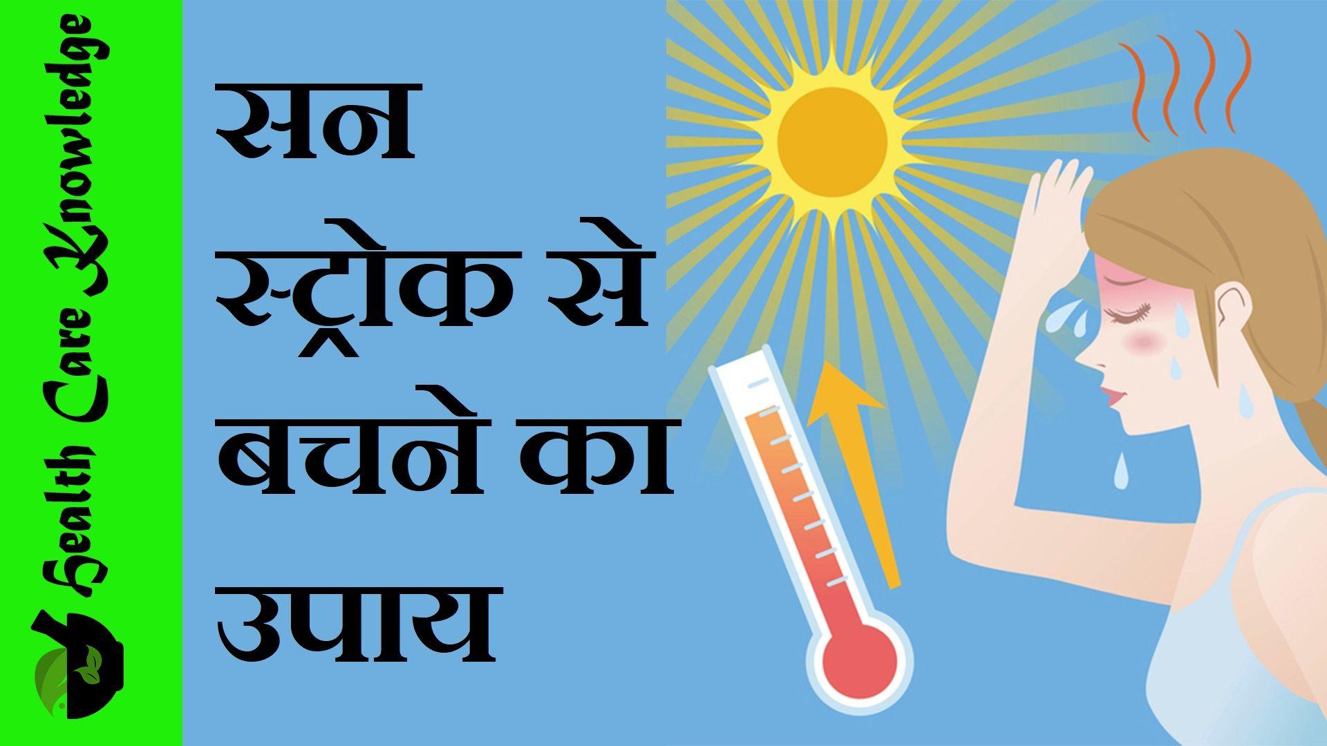 लू लगने के लक्षण, कारण, इलाज    Heat