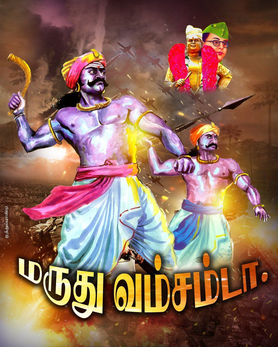 Maruthu Pandiyar Photos Google Search Wallpaper Images Hd Studio Background Images Background Images Hd