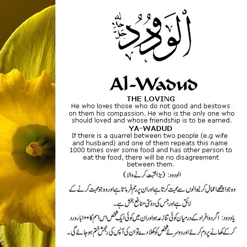 The Loving With Images Beautiful Names Of Allah Allah Names