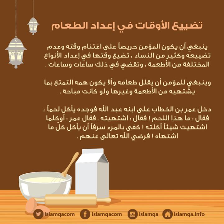نصيحة للنساء اللاتي يقضين كثيرا من أوقاتهن في إعداد الطعام Http Ift Tt 2spzafi رمضان العشر الأواخر