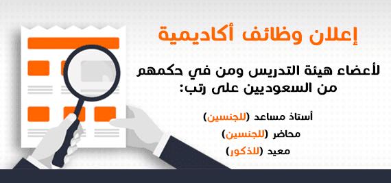 تفاصيل التقديم على وظائف الجامعة السعودية الألكترونية Tech Company Logos Company Logo Tech Companies
