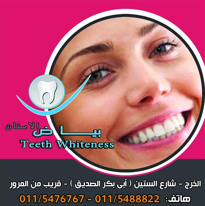 إذا ذهبت إلى متجر لشراء الفرشاة اليدوية أو فرشاة الأسنان الكهربائية فإنك سوف تكون قادر على اختيار فرشاة الأسنان Teeth Incoming Call Incoming Call Screenshot
