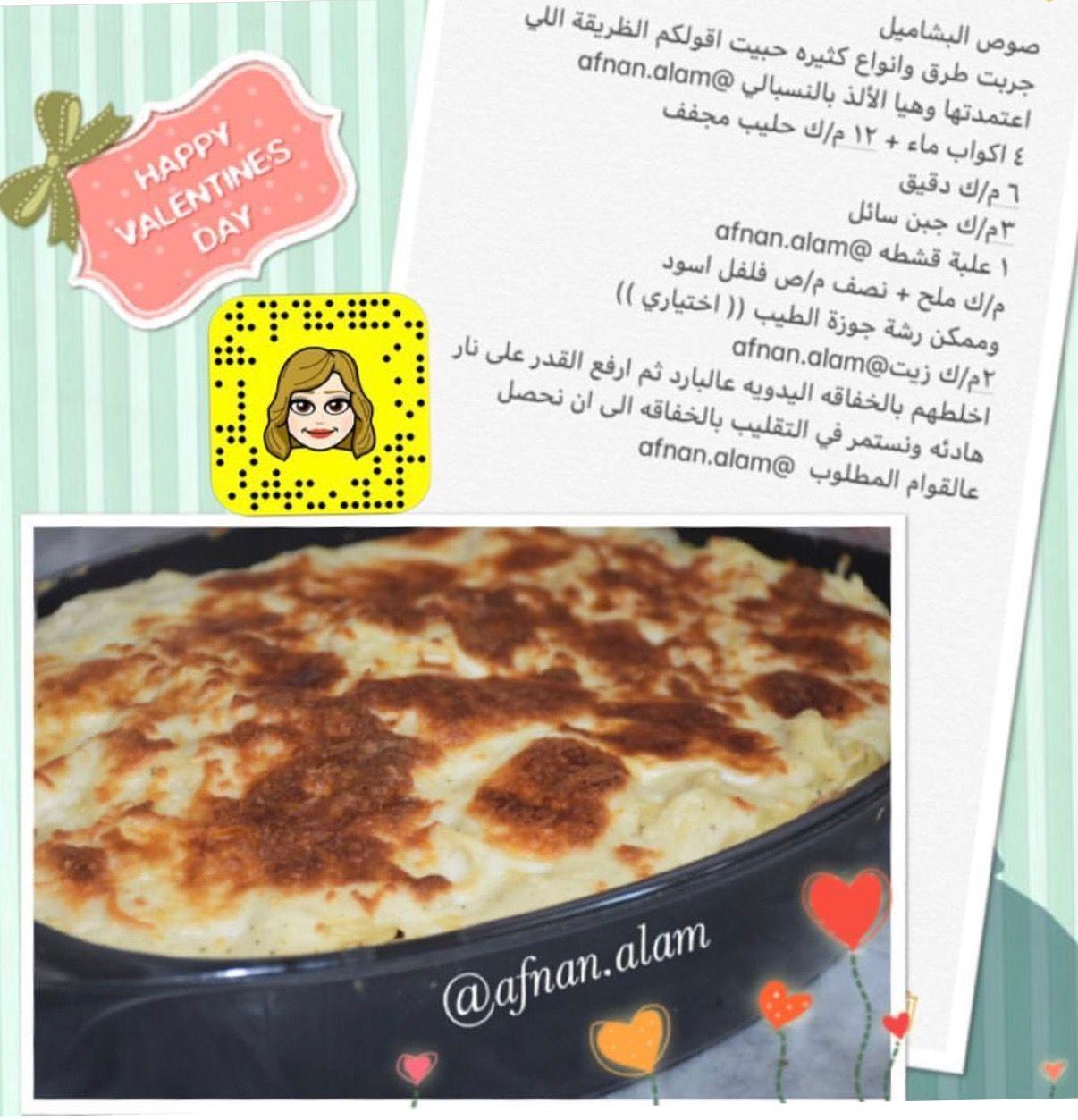 صوص البشاميل Diy Food Recipes Food Dishes Food