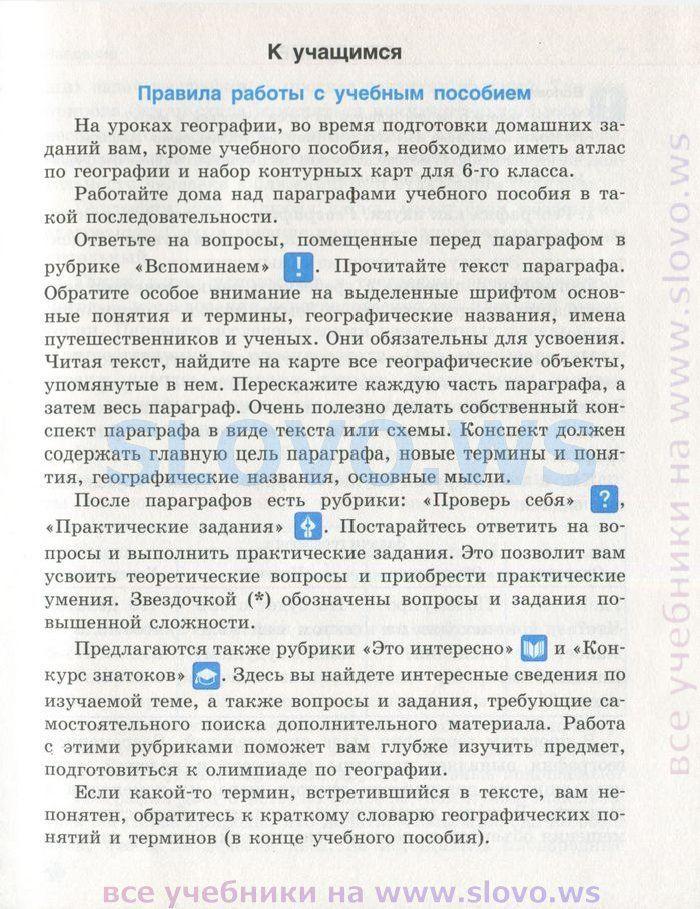 Тесты 3 история украины.всемирная история 6 класс