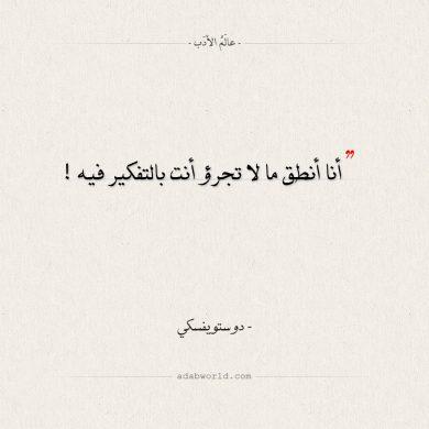 اقتباس لـ دوستويفسكي عن الجرأة عالم الأدب Quotes For Book Lovers True Quotes Quotes Deep Meaningful