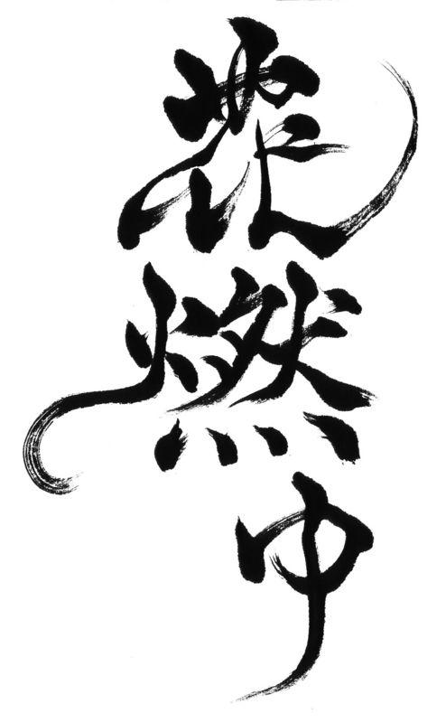 大河ドラマ 花燃ゆ の題字を臨書してみた ペン字は暗記 きれいな字の書き方を研究するブログ 花燃ゆ 臨書 ペン字