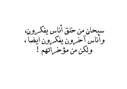 Pin By Diana On Arabic Phrases Arabic Phrases Arabic Words Quotes