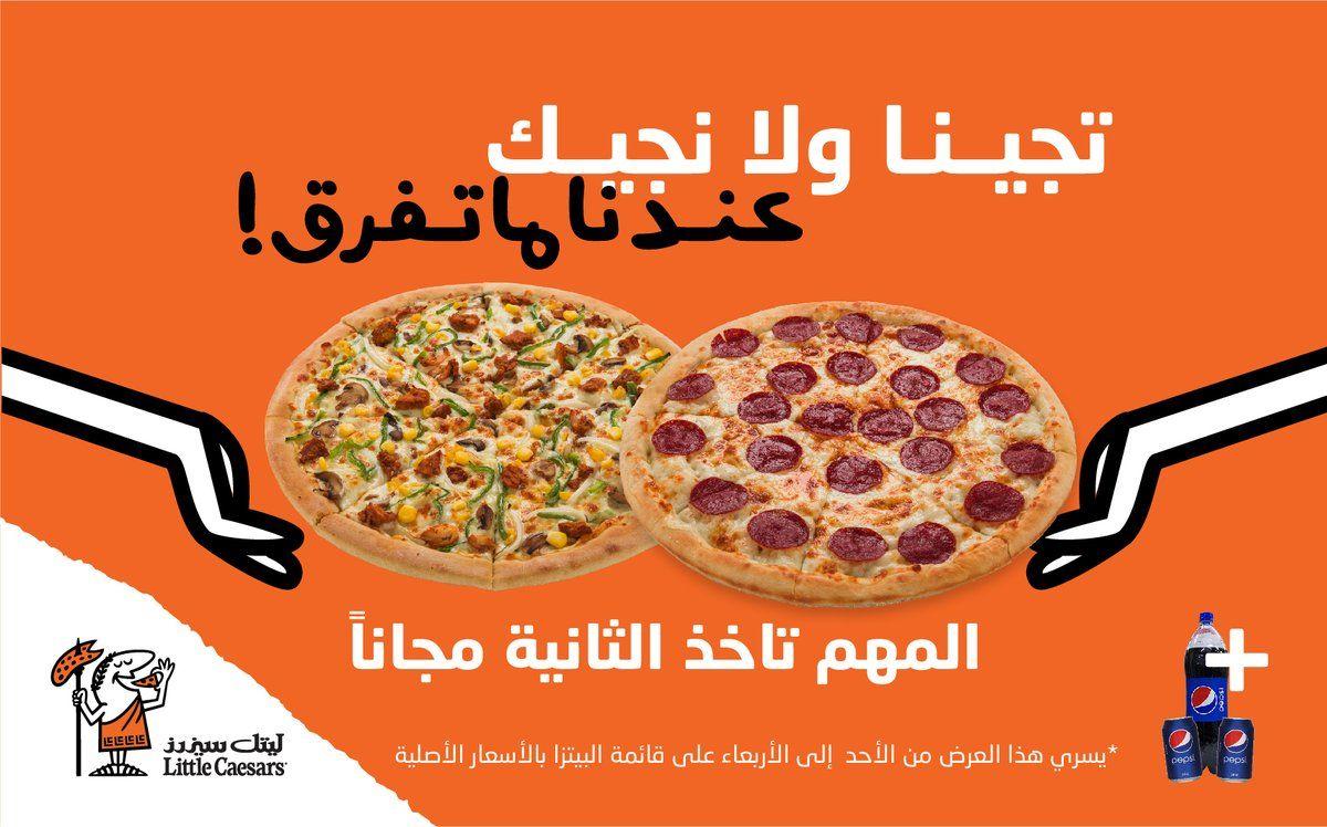 عروض مطعم ليتل سيزر السعودية على البيتزا 1 1 مجانا عروض اليوم Movie Posters