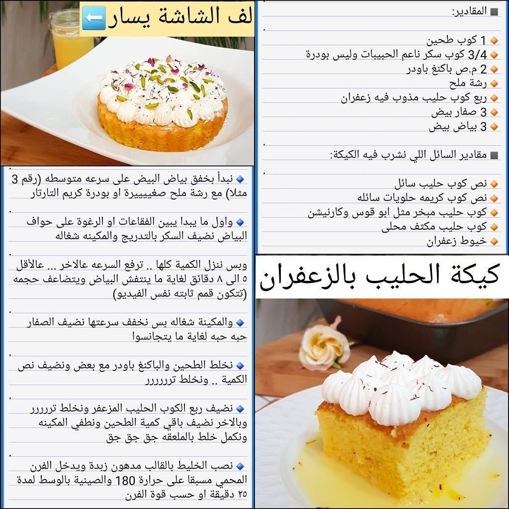 كيكة الحليب بالزعفران لف الشاشة يسار وشوفوا تكملة الوصفه Follow Alkalha Treats Follow Alkalha Treats Follow Alkalh Food Recipes Sweet Chocolate