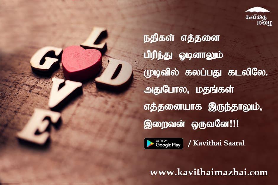 tamil kavithai, tamil kavithaigal, kadhal kavithai, kadhal kavithaigal #kavithaimazhai #kadhalkavithai #tamilkavithai #kavithai #tamil #tamilkavithaigal #kavithaigal #dailyquotes #lovequotes #tamilquotes