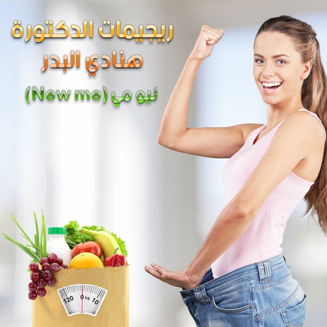 نظام صحي لخسارة الوزن في رمضان خلود ابوزيد Health Facts Food Health Fitness Food Health Fitness Nutrition