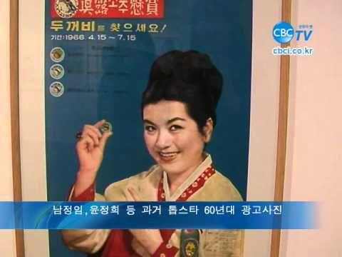 [CBCTV] 정윤희, 남정임 등 과거 톱스타 '광고사진 전' - YouTube