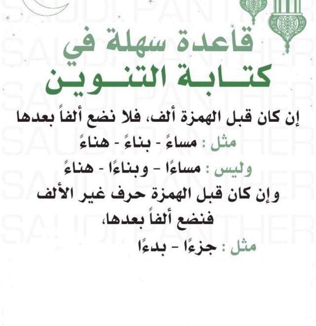 Pin By سلمان الخفاجي On فوائد إملائية Learn Arabic Language Arabic Language Learn Arabic Online