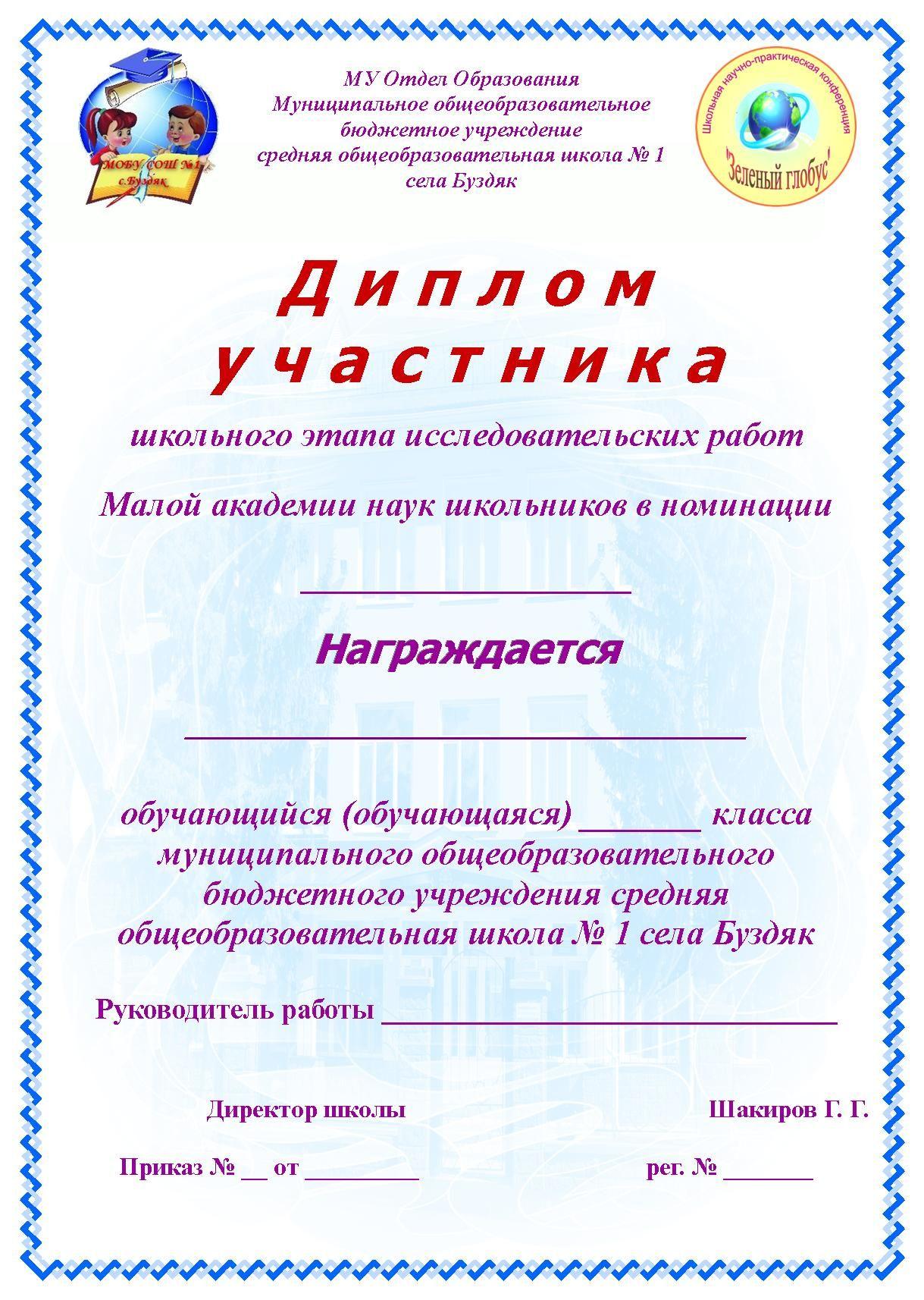 Образец сертификата участника скачать