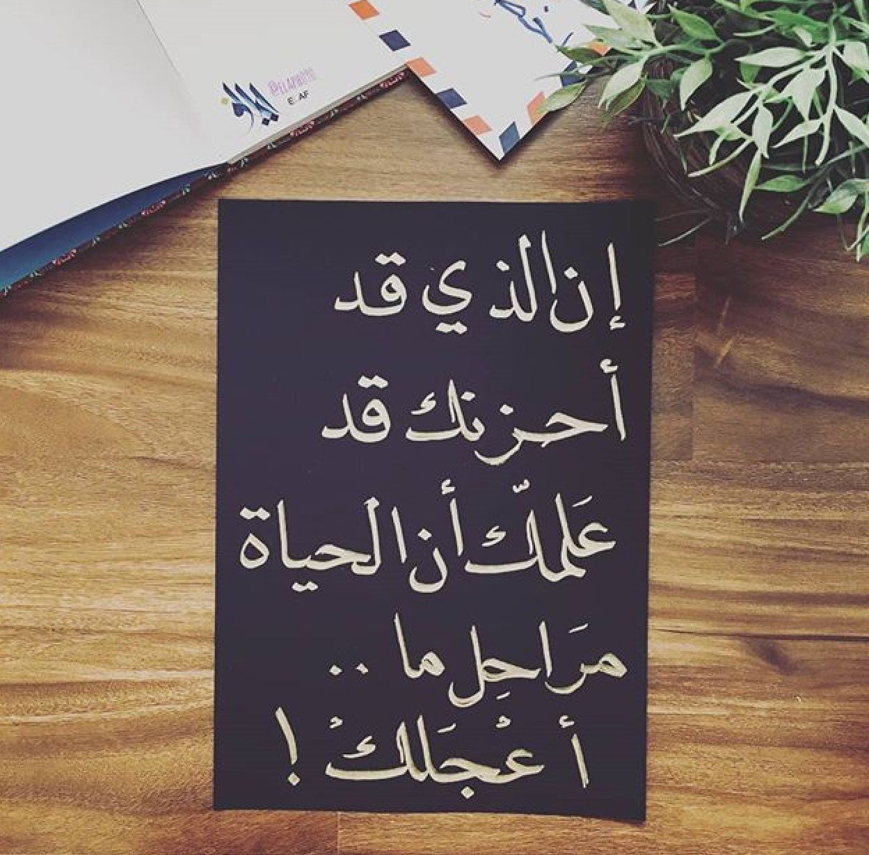 Pin By Maher Meame On It S Me Arabic Quotes Positive Notes Arabic Love Quotes