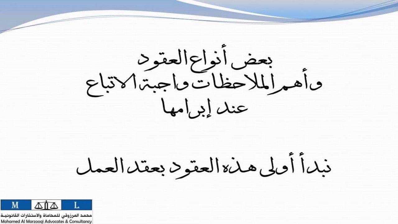 نصائح عند ابرام عقد العمل مكتب محمد المرزوقي للمحاماة والاستشارات القانونية هاتف 0097126584004 واتس اب 00971555570005 محامي ابوظبي دبي الا Dubai Advocate