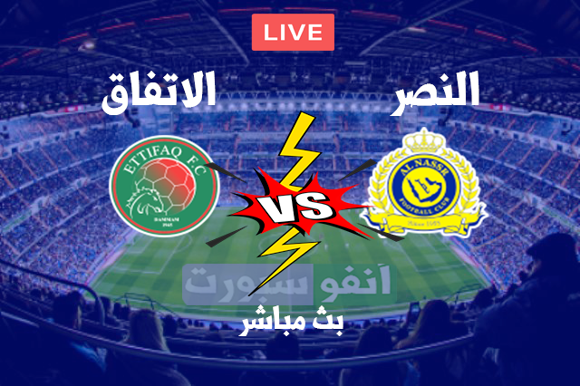 بث مباشر مشاهدة مباراة النصر والاتفاق اليوم في الدوري السعودي Match Of The Day Football Day