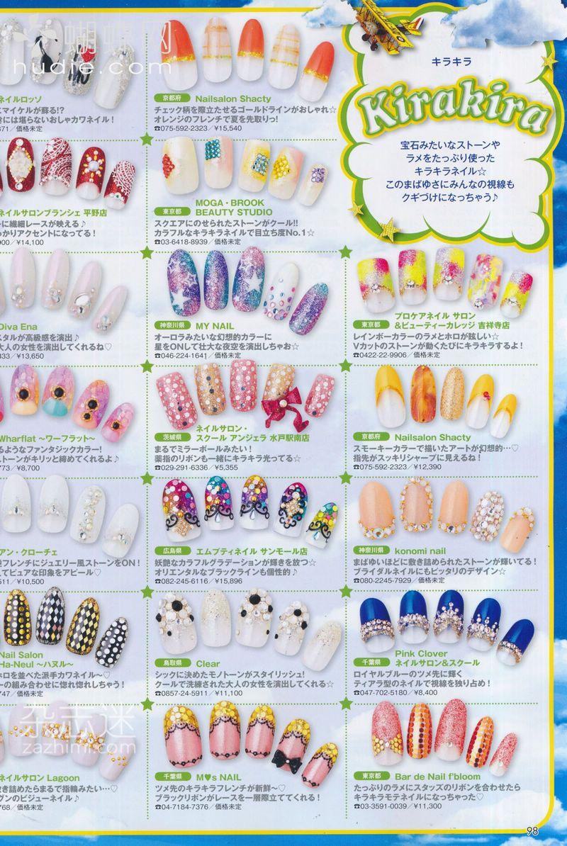 nail art, japanese, july, magazine | nail art | Pinterest
