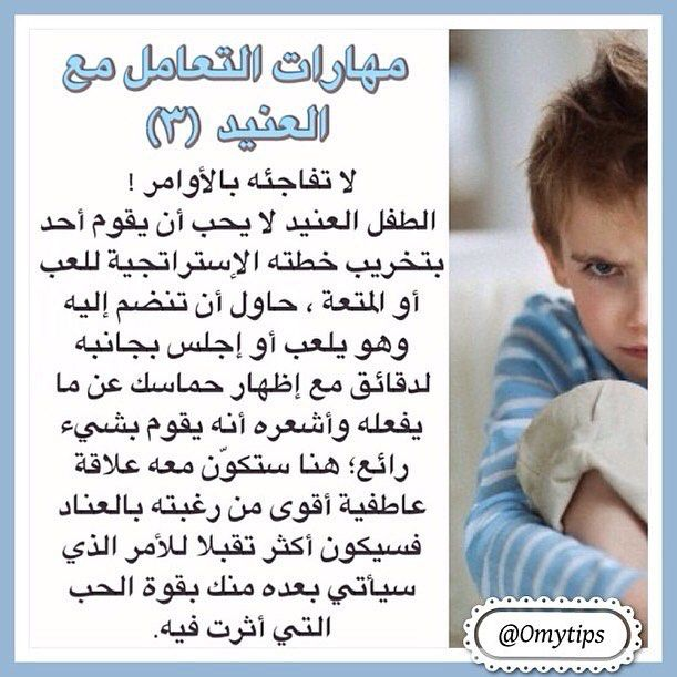 التعامل مع الطفل العنيد Kids Education Childrens Education Baby Education