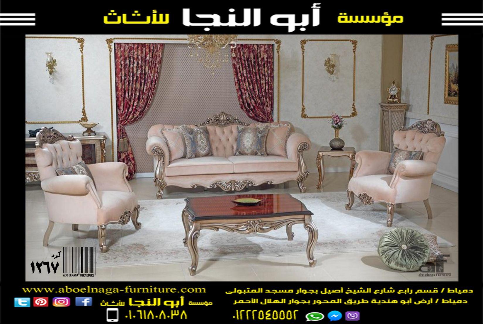 كود 1267 Furniture Sofa Set Classic Living Room