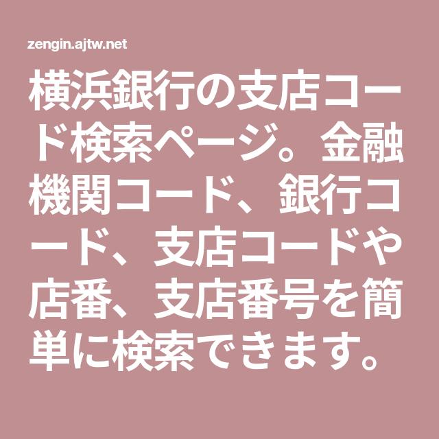 横浜銀行の支店コード検索ページ 金融機関コード 銀行コード 支店コードや店番 支店番号を簡単に検索できます 金融機関 銀行 検索