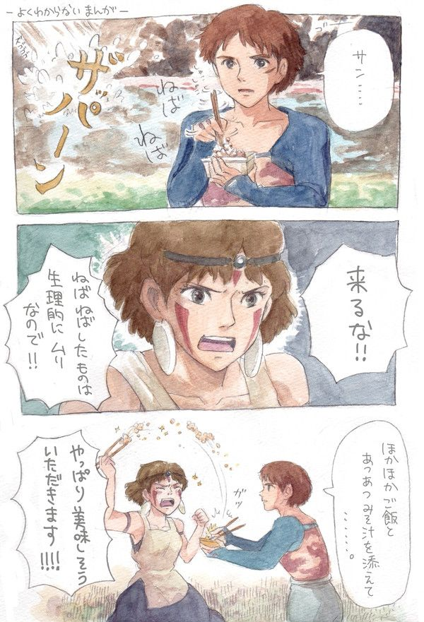 もののけ姫 漫画 pixiv