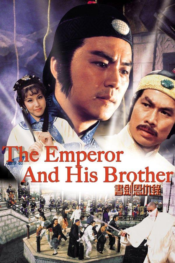 ยุทธจักรศึกสายเลือด (The Emperor And His Brother) 1981 ดู