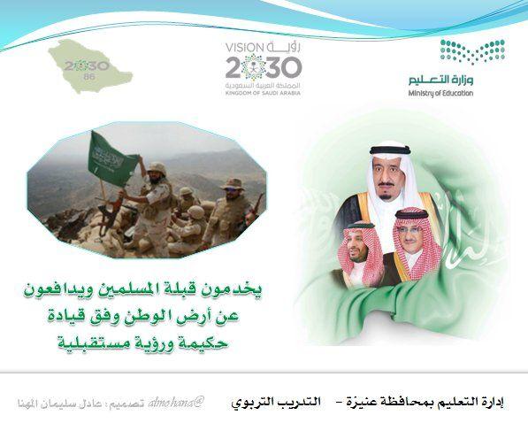 Pin By عادل المهنا On رؤية السعودية 2030 School Movie Posters Movies