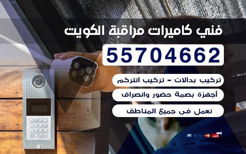 شركة كاميرات مراقبة 55704662 افضل شركة تركيب كاميرات مراقبة Wireless Security Cameras Security Camera Wireless Security