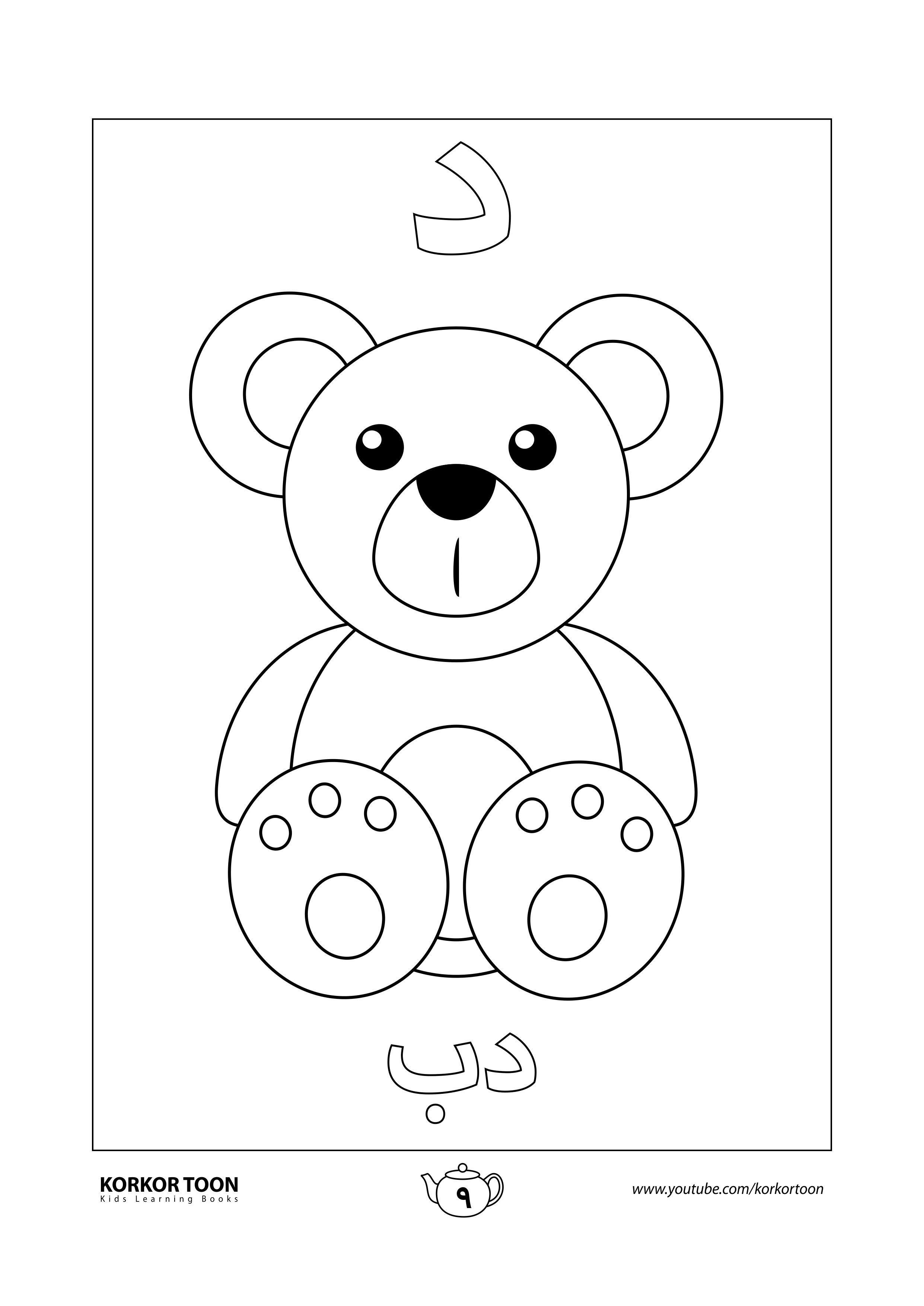 صفحة تلوين حرف الدال كتاب تلوين الحروف العربية للأطفال Art Activities For Kids Art Activities Learning Arabic